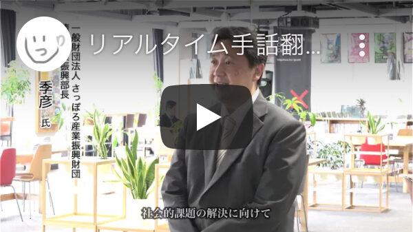リアルタイム手話翻訳プロジェクト